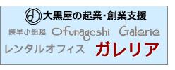 長崎の起業・創業支援 レンタルオフィス ガレリア 長崎の格安事務所